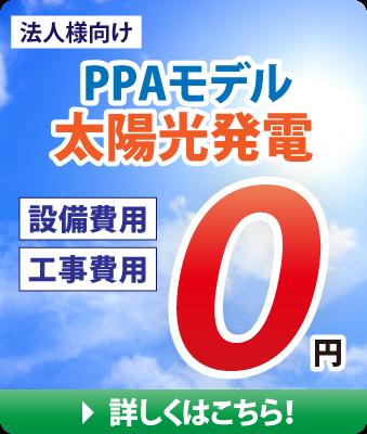 千代田エネルギーのPPA太陽光発電