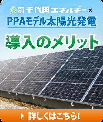 太陽光発電比較