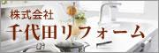 千代田リフォーム