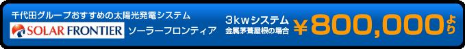 ソーラーフロンティア3kwシステム:800,000円