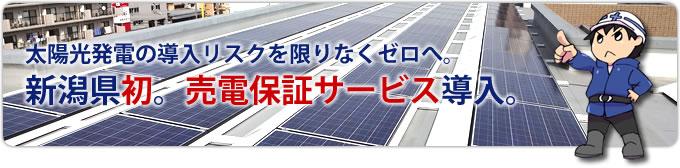 導入リスクを限りなくゼロへ。新潟県初【売電保証制度】