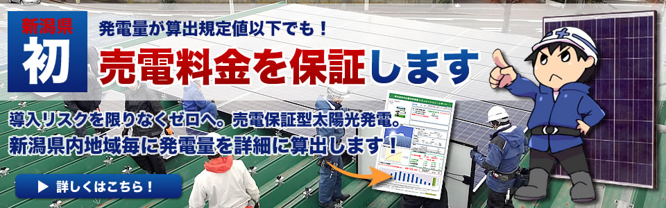 新潟市中央区の太陽光発電工事は設備工事のエキスパート【千代田エネルギー】へ。