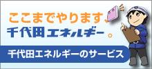 千代田エネルギーのサービス