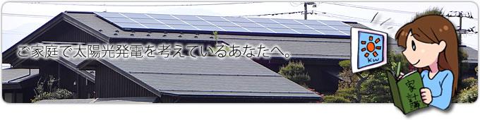 家庭用太陽光発電の導入