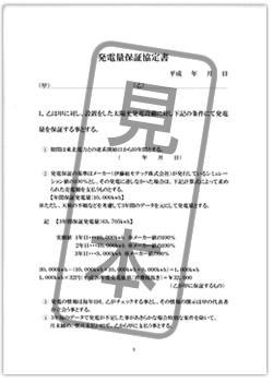 売電量保証協定書の見本