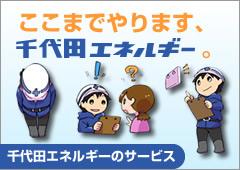 ここまでやります、千代田エネルギー。